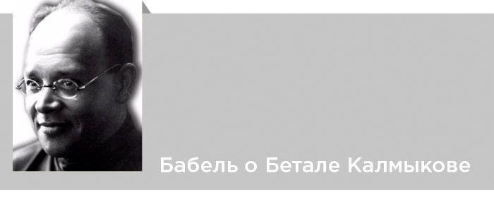 Исаак Бабель. Критика. Бабель о Бетале Калмыкове