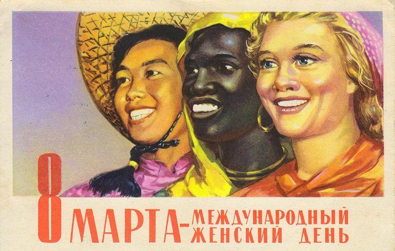 международный женский день старый плакат