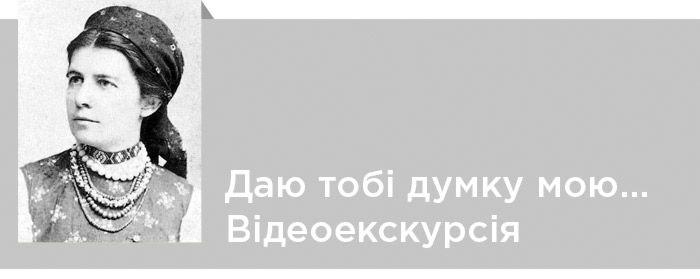 Відеоекскурсія. Олена Пчілка та Леся Українка