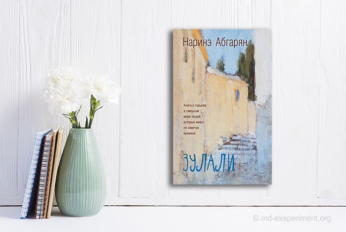 Рецензия на книгу Наринэ Абгарян «Зулали», или До чего доводит чтение художественной литературы