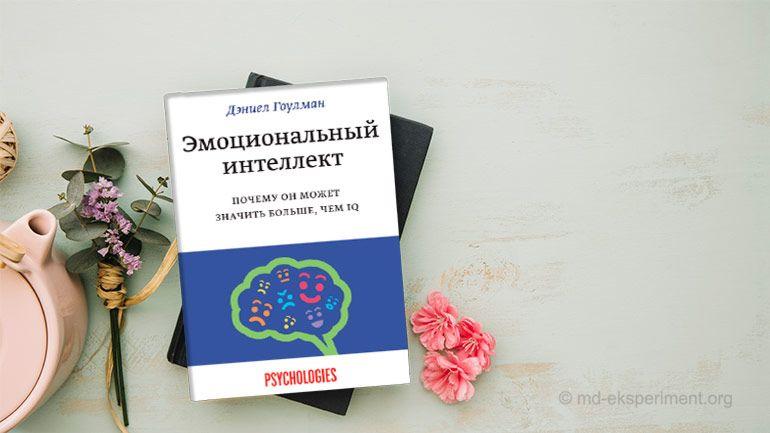 Дэниел Гоулман - Эмоциональный интеллект Почему он может значить больше чем IQ