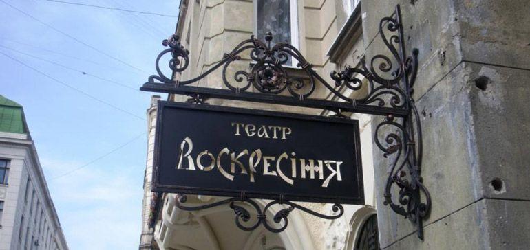 Репертуар на березень. Театр Воскресіння. Афіша Львів 2021