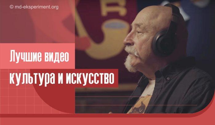 Свежая подборка лучших видео о культуре. 25.04.2021