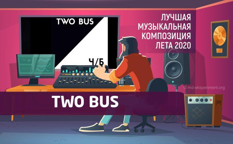 Голосовать за TWO BUS. Песня Моя Страна. Лучший трек лета 2020