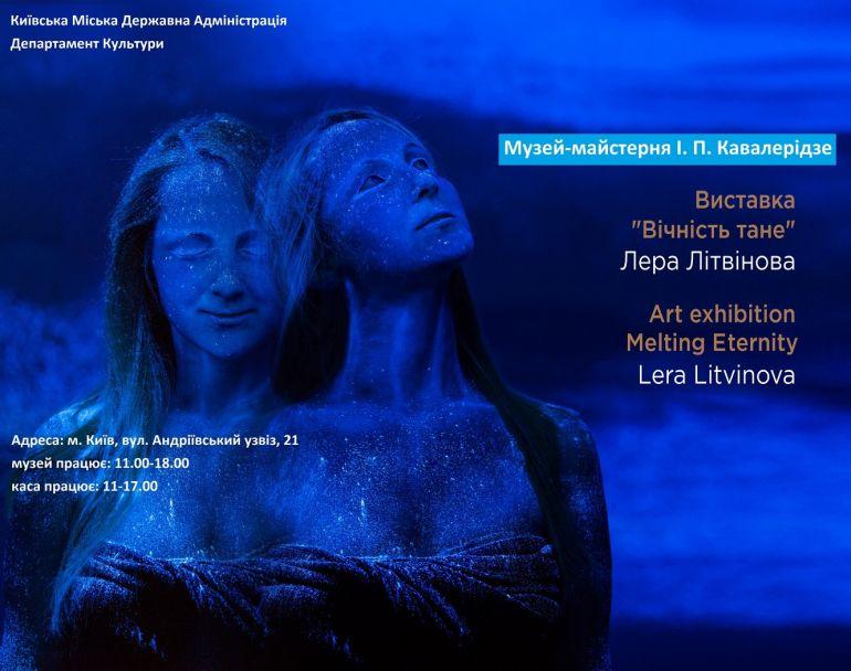 Виставка Лери Літвінової «Вічність тане». Афіша Київ 2020