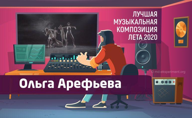 Голосовать за Ольгу Арефьеву. Лучший трек лета 2020