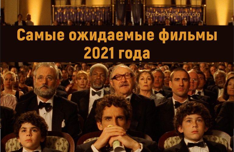 Самые ожидаемые фильмы 2021 года по версии Эксперимента