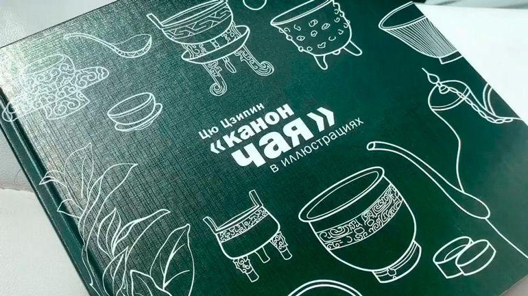 Цю Цзипин. «Канон чая» в иллюстрациях
