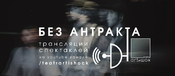Театр ARTиШОК ушел в онлайн: виртуальный репертуар на апрель 2020