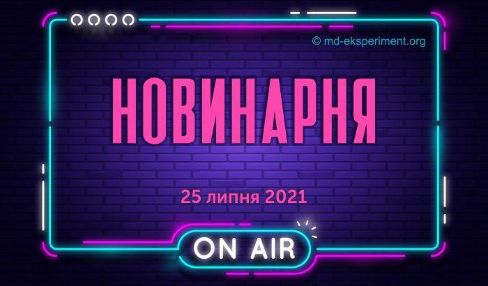 Подкаст Новинарня. 5 випуск. 25.07.2021