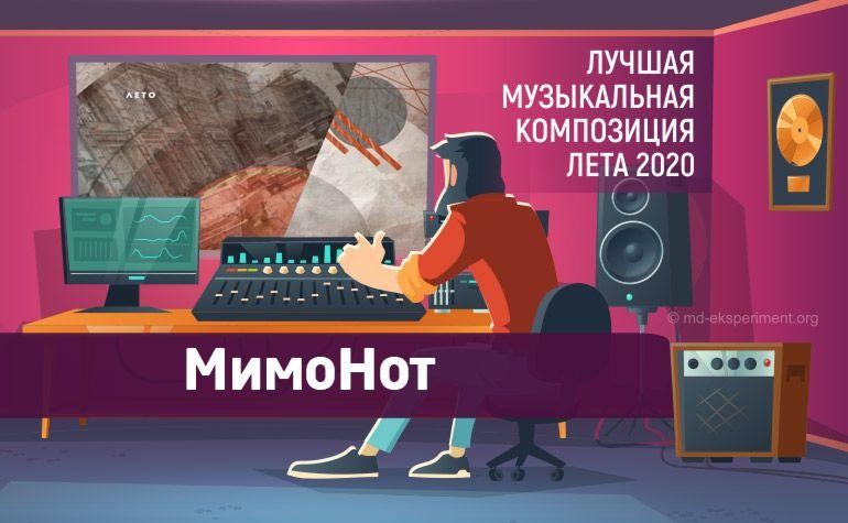 Голосовать за МимоНот. Лучший трек лета 2020
