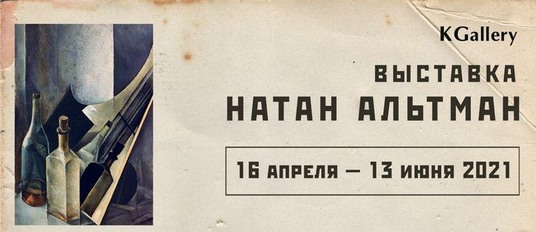 «Натан Альтман». Афиша KGallery. Санкт-Петербург 2021